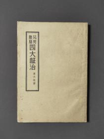 风劳臌膈四大证治 【竖版繁体】 品相极好!