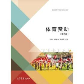 体育赞助 杨晓生 程绍同 沈佳  9787040487442