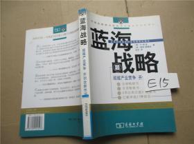 蓝海战略:超越产业竞争,开创全新市场  [韩]W.钱·金、[美]勒妮·莫博涅  著;吉宓  译
