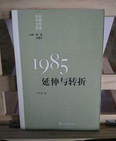 """""""重写文学史""""经典·百年中国文学总系:1985:延伸与转折"""