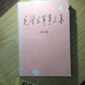毛泽东军事文集第四卷