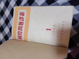 国际问题译丛1955-(1-6)
