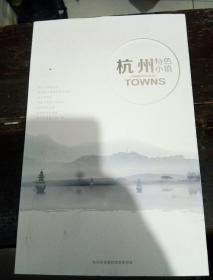 杭州特色小镇