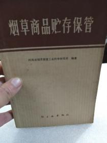 《烟草商品贮存保管》一册