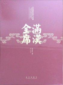 满汉全席:宫廷菜的传承与发展