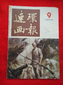 连环画报  1986.9