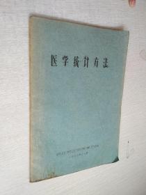 医学统计方法【油印本1978】