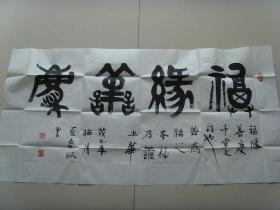 夏春赋:书法:福缘善庆(北京翰林书画院名誉副院长,国家一级书画师)(带简介)
