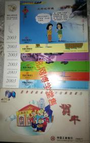 明信片 2003贺年 中国工商银行河南省分行中国邮政有奖明信片面值60分 六张