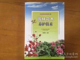 园林花木养护技术 9787535290922