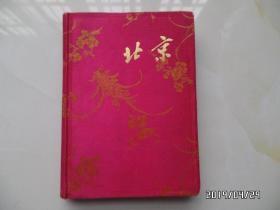 笔记本:北京 (布面精装,扉页写有赠言,内页无写画,内有六幅精美插图,详见图S)