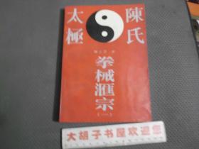 陈氏太极拳械汇宗(一)