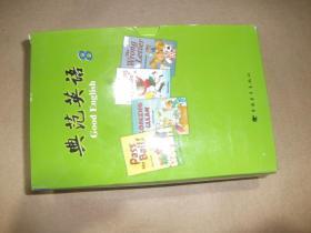典范英语8(全18册无光盘)
