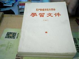 无产阶级文化大革命学习文件(-)