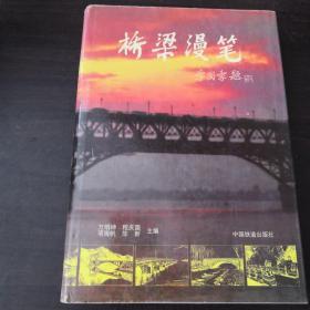 桥梁漫笔(李国豪题)