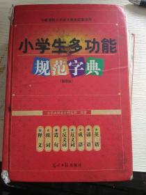 小学生多功能规范字典