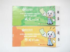 早期南京地铁    十运会地铁大客流专用票    面值票册页式有副券    2种不同合售    实物完整