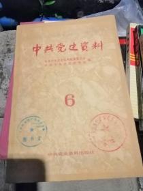 中国党史资料6