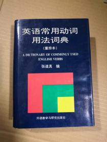 英语常用动词用法词典(重排本)