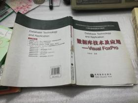 数据库技术及应用——Visual FoxPro