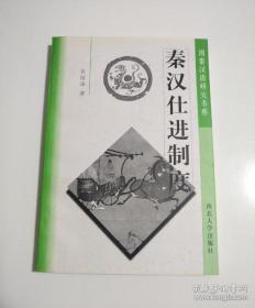 【正版】秦汉仕进制度