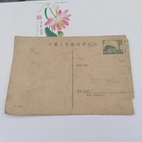 六十年代老明信片一张:中国人民邮政明信片(1961-5)