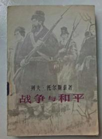 战争与和平 第四卷