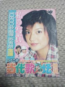 当代歌坛1998年增刊