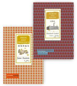 兩個傲慢與偏見套書(BU6039X傲慢與偏見+BU6058北與南)