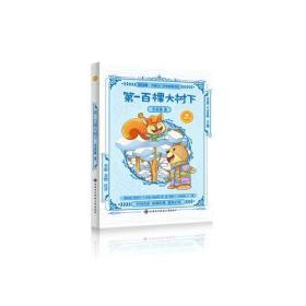 阅经典·中国少儿文学名家读本--第一百棵大树下(注音版)