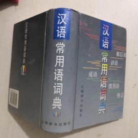 汉语常用语词典(精装)
