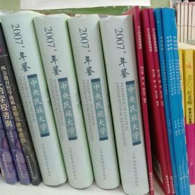 中央民族大学年鉴.2007