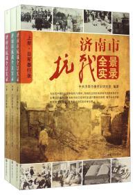 济南市抗战全景实录(套装上中下册)