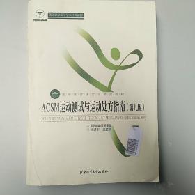 ACSM运动测试与运动处方指南(第九版)/高等教育体育学精品教材