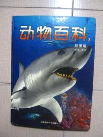 动物百科 彩图版3