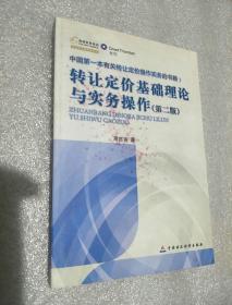 中国第一本有关转让定价操作实务的书籍1:转让定价基础理论与实务操作(第2版)