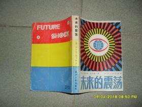 未来的震荡(8品小32开1985年1版1印542页34万字)42821