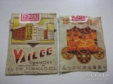 民国中国鲁信烟公司【万利牌】 烟标(拆包,一本万利)