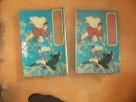 玉狮神龙(上下)两册全
