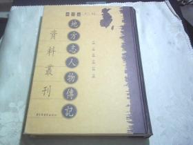地方志人物传记资料丛刊·华东卷下编(第一册)16开精装