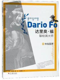 卡拉瓦乔/达里奥·福聊绘画大师