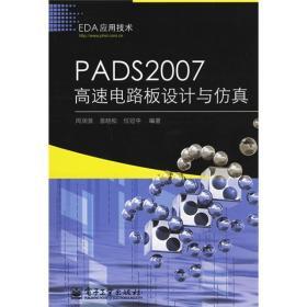 EDA应用技术:PADS2007高速电路板设计与仿真