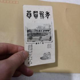老照片 恭贺新禧 1963(新华广场)