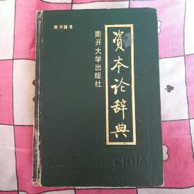 资本论辞典(精装、南开大学出版社、1989年一版二印)