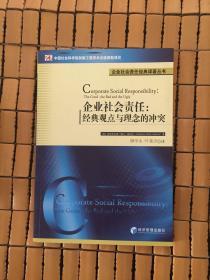 企业社会责任经典译著丛书·企业社会责任:经典观点与理念的冲突
