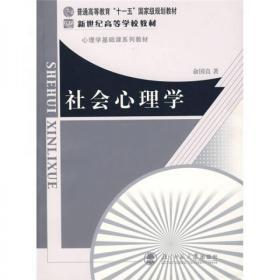 社会心理学 北京师范大学出版社