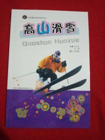 全民健身项目指导用书:高山滑雪