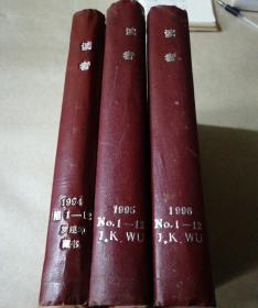 读者1994年1-12期、1995年1-12期、1996年1-12期(馆藏精装本三本)