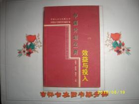 中国计划生育效益与投入