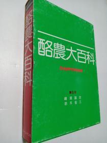 酪农大百科【函套精装 近乎全新】